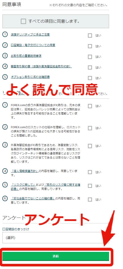 ノックアウトオプション(FOREX.com)の口座開設