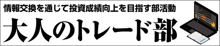 鹿内武蔵のトレードオンラインサロン