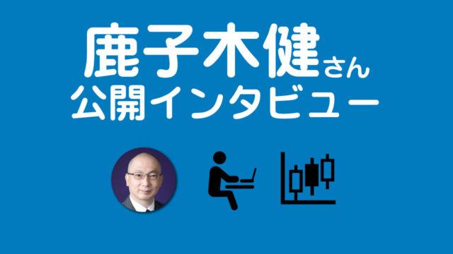鹿子木さん公開インタビュー