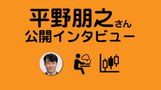 平野朋之インタビュー