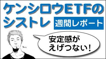 ケンシロウETF 鹿内武蔵 シストレ